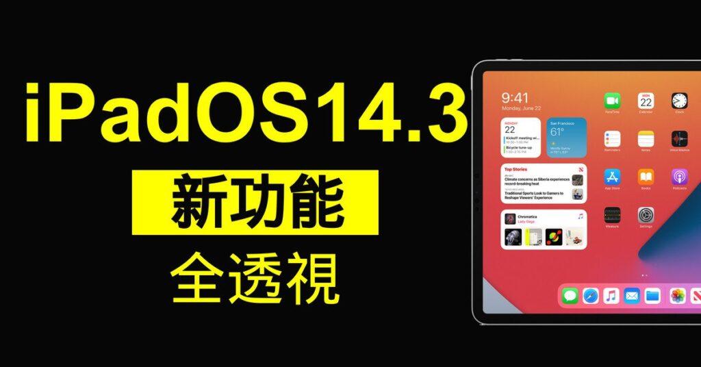 图片[2]-iPadOS 14.3 正式登场 新功能一览-思安阁