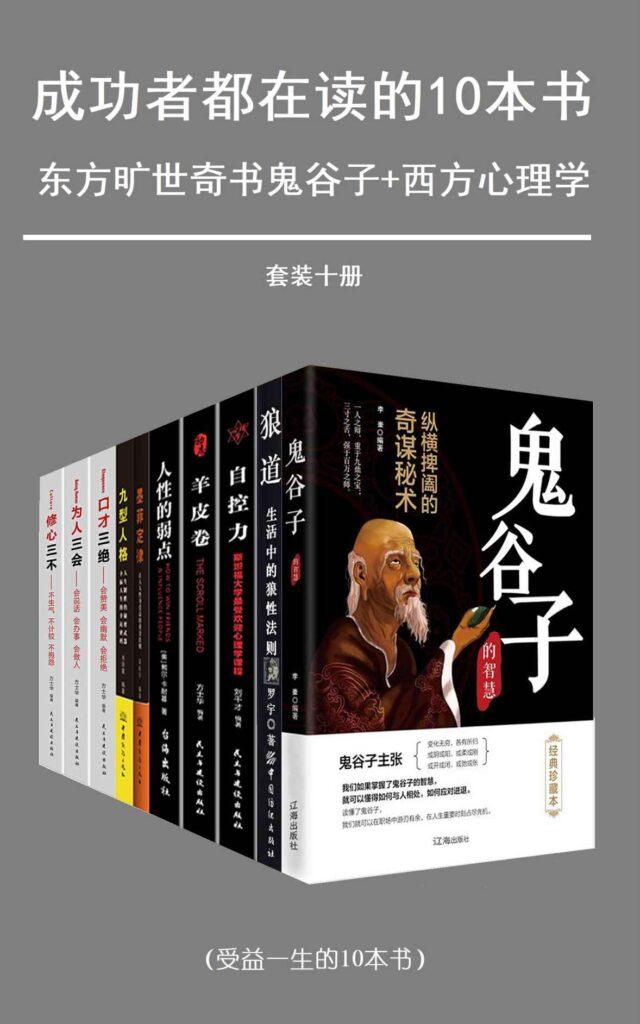 图片[1]-成功者都在读的十本书(套装共10册)(东方旷世奇书+西方心理学)-思安阁