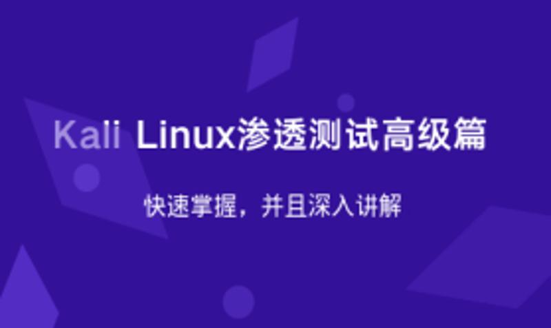 图片[1]-Kali Linux渗透测试高级篇-思安阁