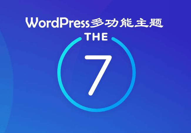 图片[1]-WordPress多功能主题:The7 v9.4.0 – 已激活版-思安阁