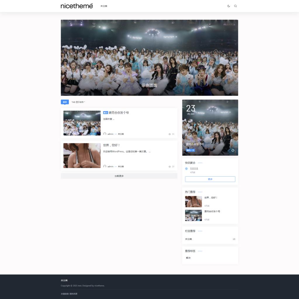 图片[1]-WordPress主题 PandaPRO v1.0.4-思安阁