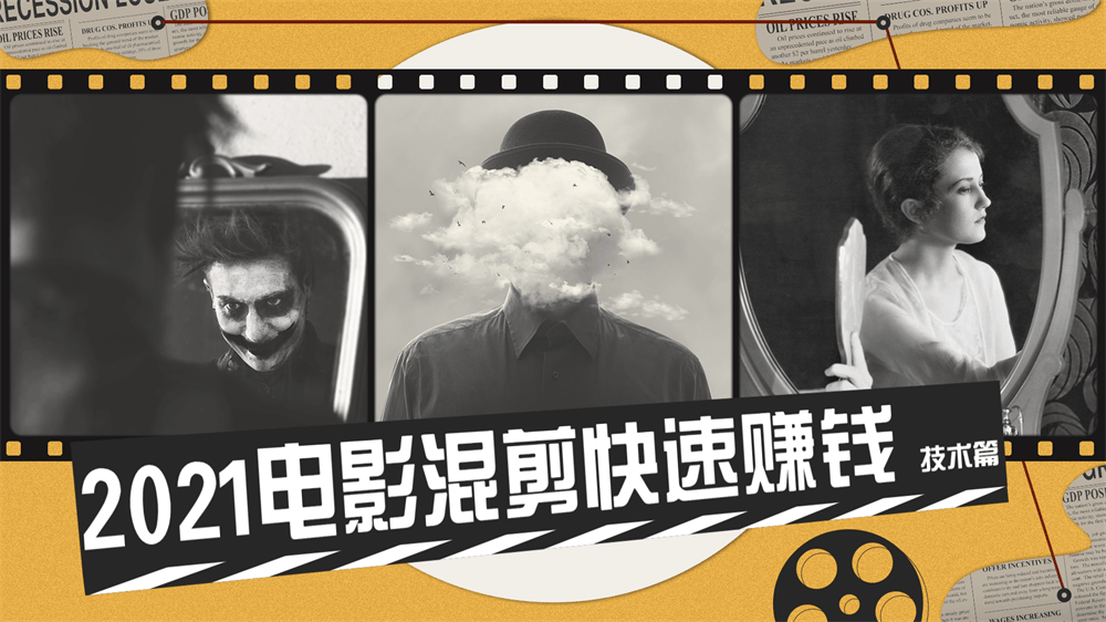 图片[1]-2021电影混剪快速赚钱技术篇-思安阁